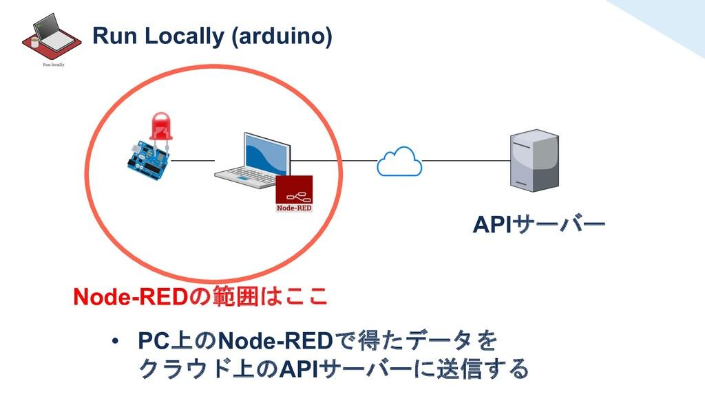 Run Locally (arduino) • PC上のNode-REDで得たデータを クラウ...