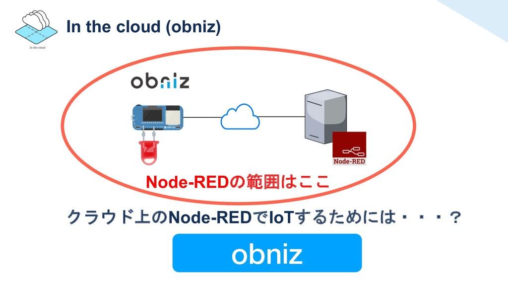 In the cloud (obniz) クラウド上のNode-REDでIoTするためには・・...