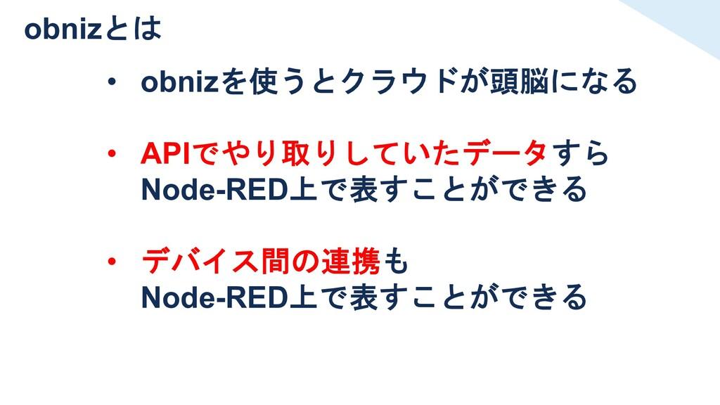 obnizとは • obnizを使うとクラウドが頭脳になる • APIでやり取りしていたデータ...