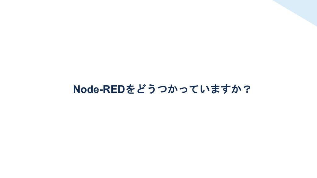 Node-REDをどうつかっていますか?