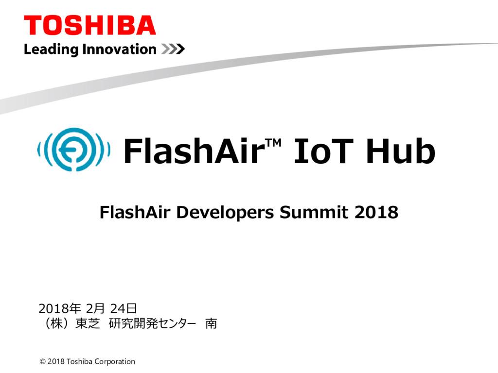© 2018 Toshiba Corporation 2018年 2月 24日 (株)東芝 研...