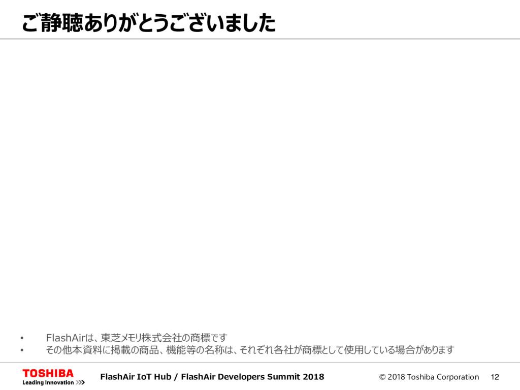 © 2018 Toshiba Corporation 12 ご静聴ありがとうございました Fl...