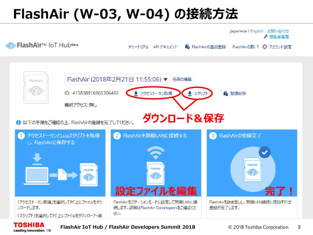© 2018 Toshiba Corporation 3 FlashAir (W-03, W-...