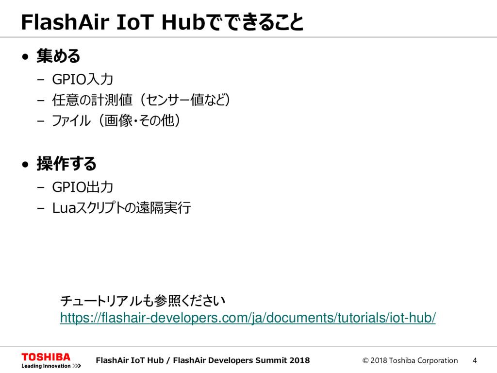 © 2018 Toshiba Corporation 4 • 集める – GPIO入力 – 任...