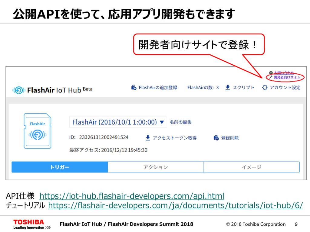 © 2018 Toshiba Corporation 9 公開APIを使って、応用アプリ開発も...