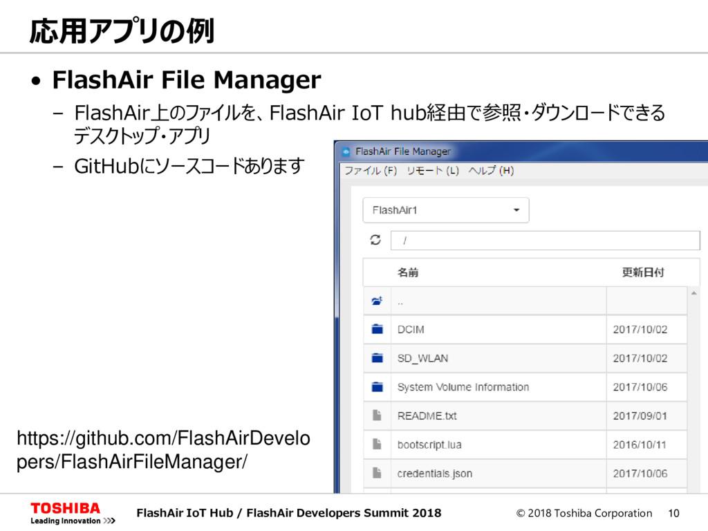© 2018 Toshiba Corporation 10 • FlashAir File M...