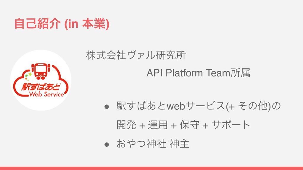 ࣗݾհ (in ຊۀ) גࣜձࣾϰΝϧݚڀॴ ɹɹɹAPI Platform Teamॴଐ ...