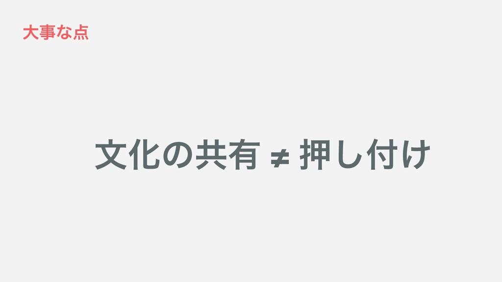 จԽͷڞ༗ ≠ ԡ͚͠ େͳ