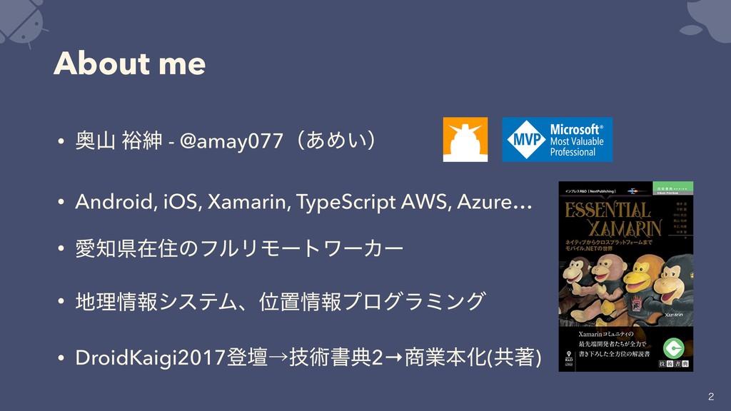 About me • Ԟ ༟ਈ - @amay077ʢ͋Ί͍ʣ • Android, iOS...