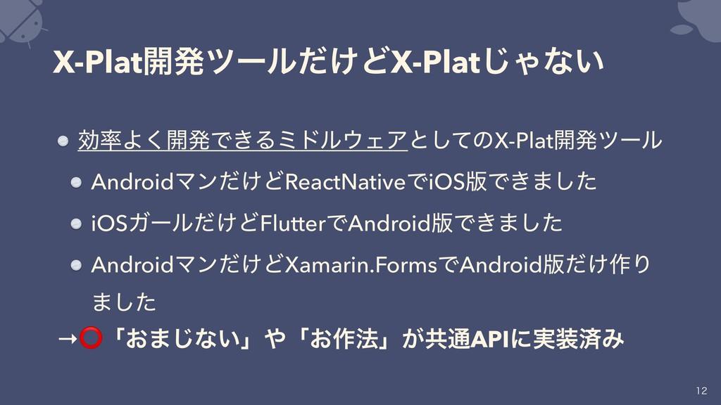 X-Plat։ൃπʔϧ͚ͩͲX-Plat͡Όͳ͍ ޮΑ͘։ൃͰ͖ΔϛυϧΣΞͱͯ͠ͷX-P...