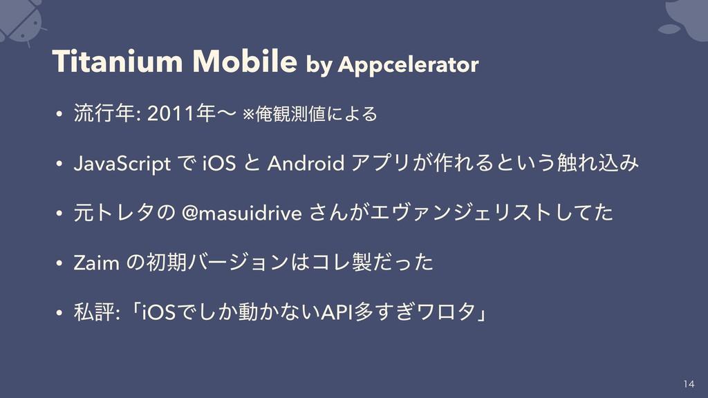 Titanium Mobile by Appcelerator • ྲྀߦ: 2011ʙ ※...
