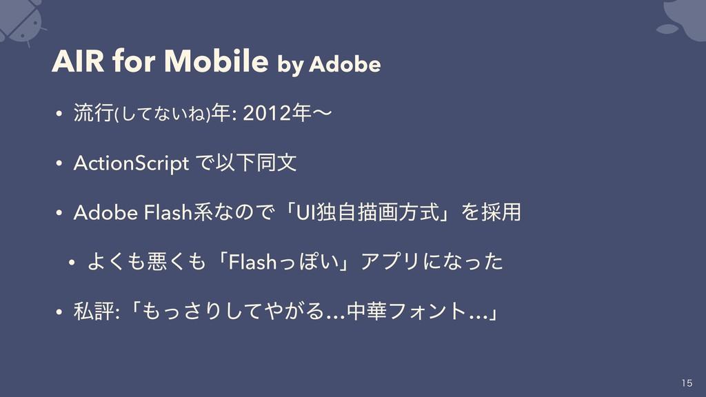 AIR for Mobile by Adobe • ྲྀߦ(ͯ͠ͳ͍Ͷ): 2012ʙ • ...