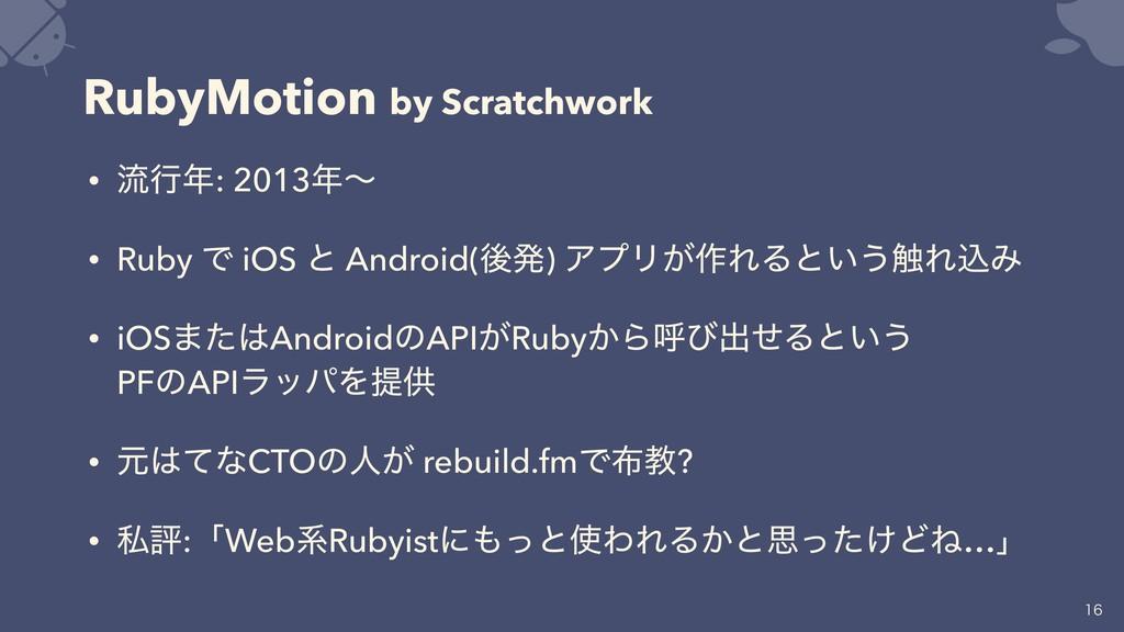 RubyMotion by Scratchwork • ྲྀߦ: 2013ʙ • Ruby ...