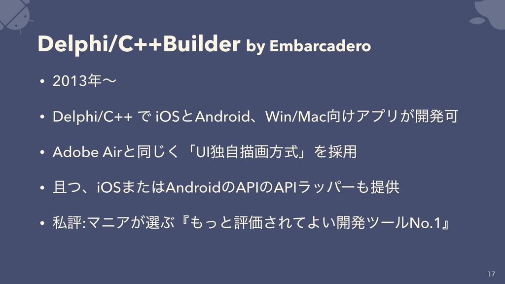 Delphi/C++Builder by Embarcadero • 2013ʙ • Del...