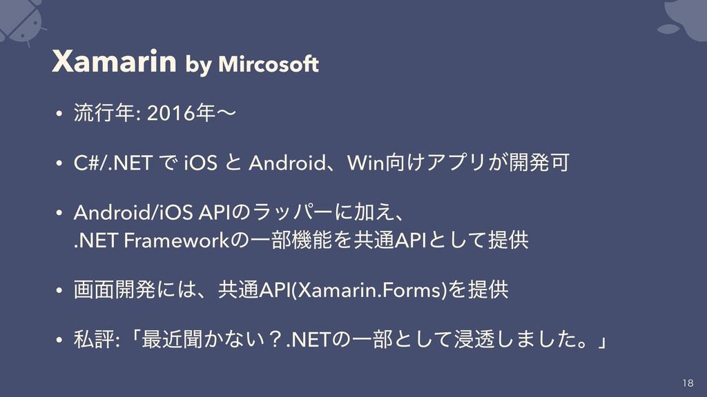 Xamarin by Mircosoft • ྲྀߦ: 2016ʙ • C#/.NET Ͱ ...