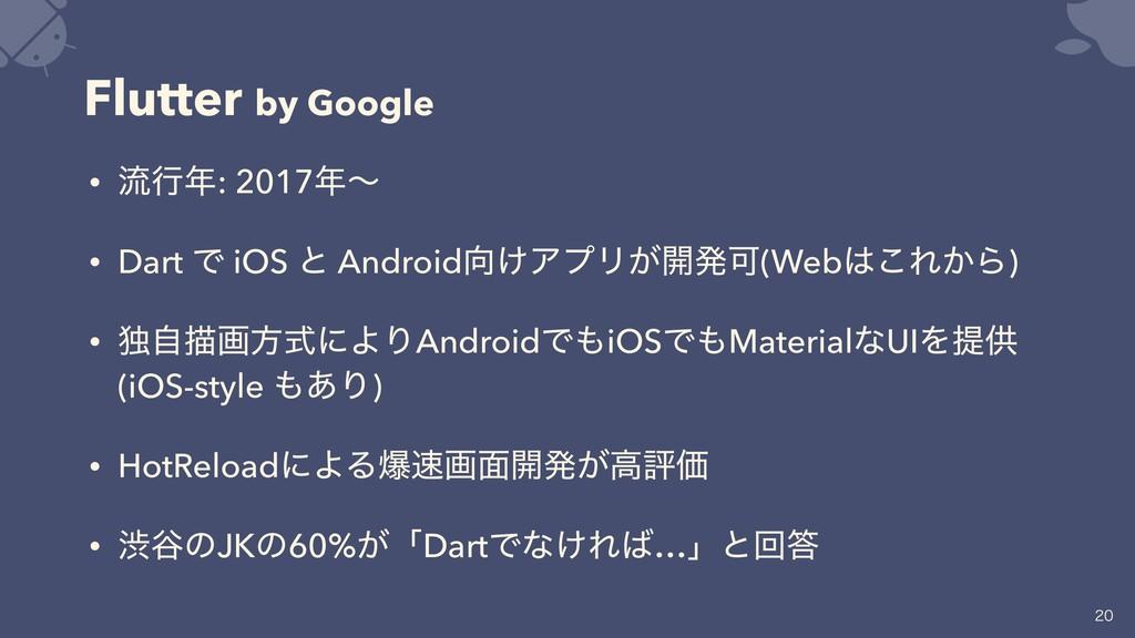 Flutter by Google • ྲྀߦ: 2017ʙ • Dart Ͱ iOS ͱ ...