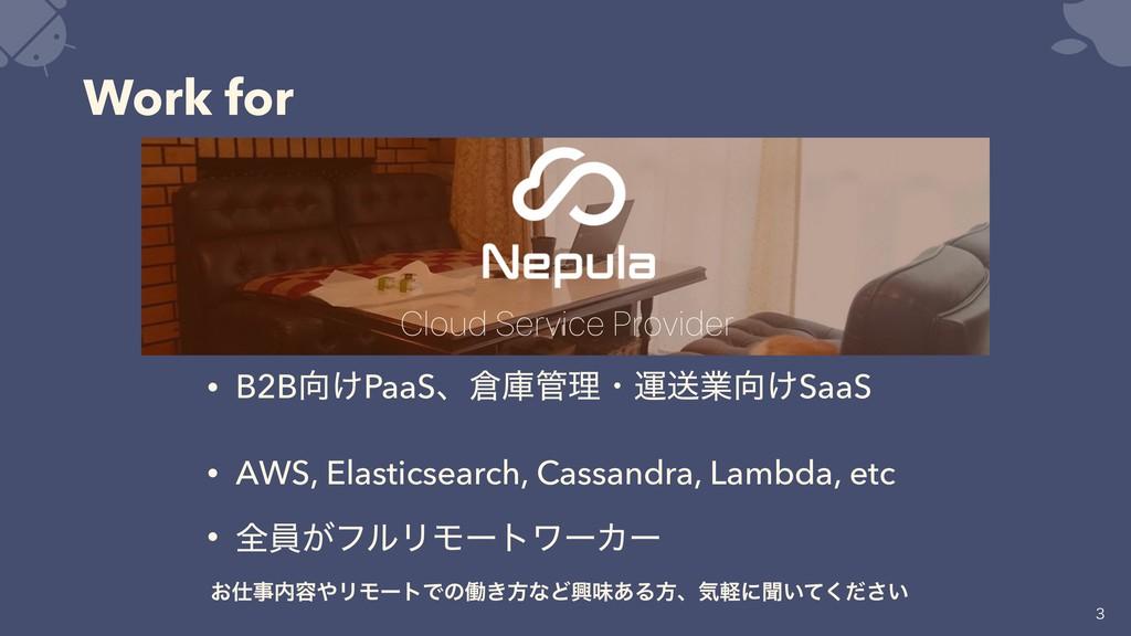 Work for   • B2B͚PaaSɺݿཧɾӡૹۀ͚SaaS • AWS, ...