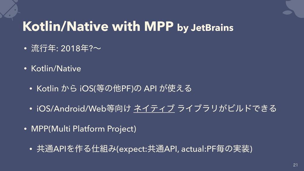Kotlin/Native with MPP by JetBrains • ྲྀߦ: 2018...