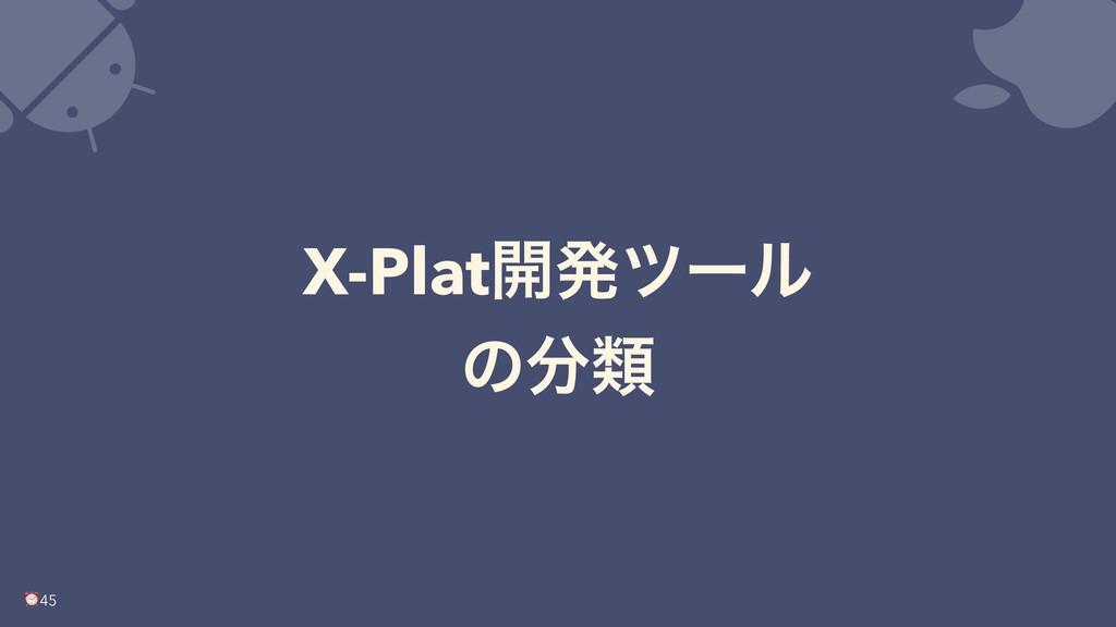 X-Plat։ൃπʔϧ ͷྨ ⏰45