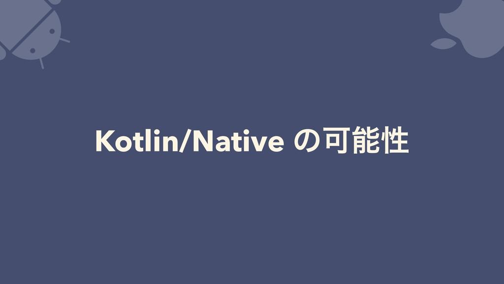 Kotlin/Native ͷՄੑ