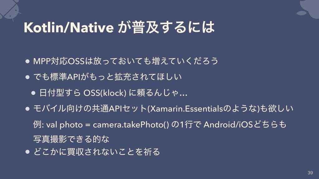 Kotlin/Native ͕ීٴ͢Δʹ MPPରԠOSS์͓͍ͬͯͯ૿͍͑ͯͩ͘Ζ͏ ...