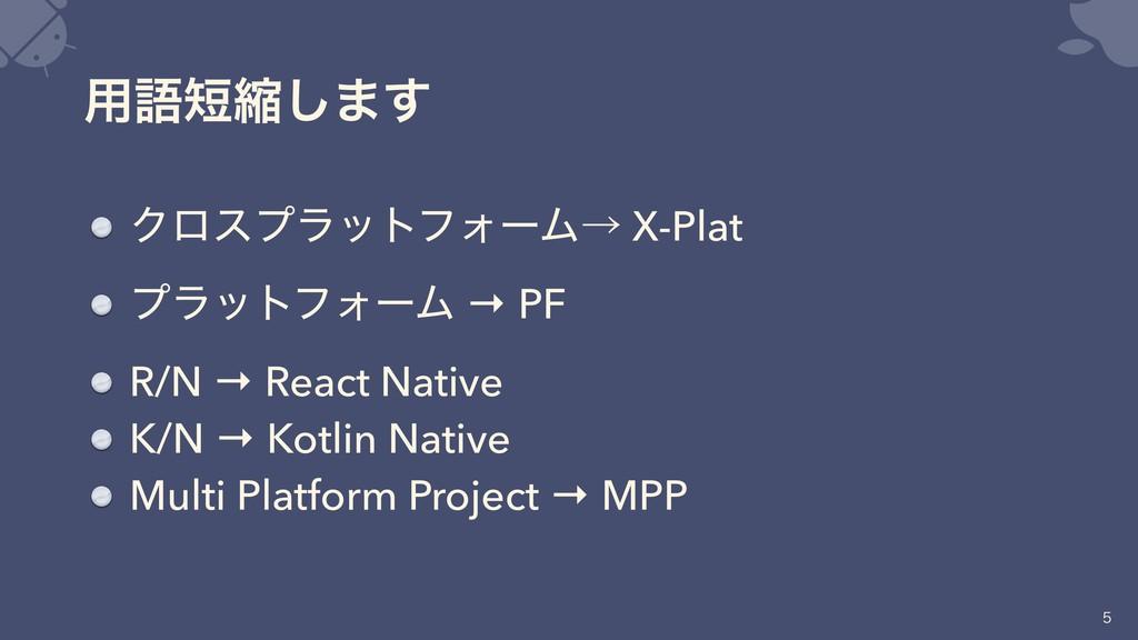 ༻ޠॖ͠·͢ ΫϩεϓϥοτϑΥʔϜˠ X-Plat ϓϥοτϑΥʔϜ → PF R/N →...