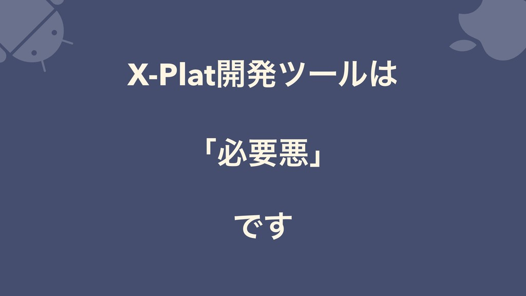X-Plat։ൃπʔϧ  ʮඞཁѱʯ Ͱ͢