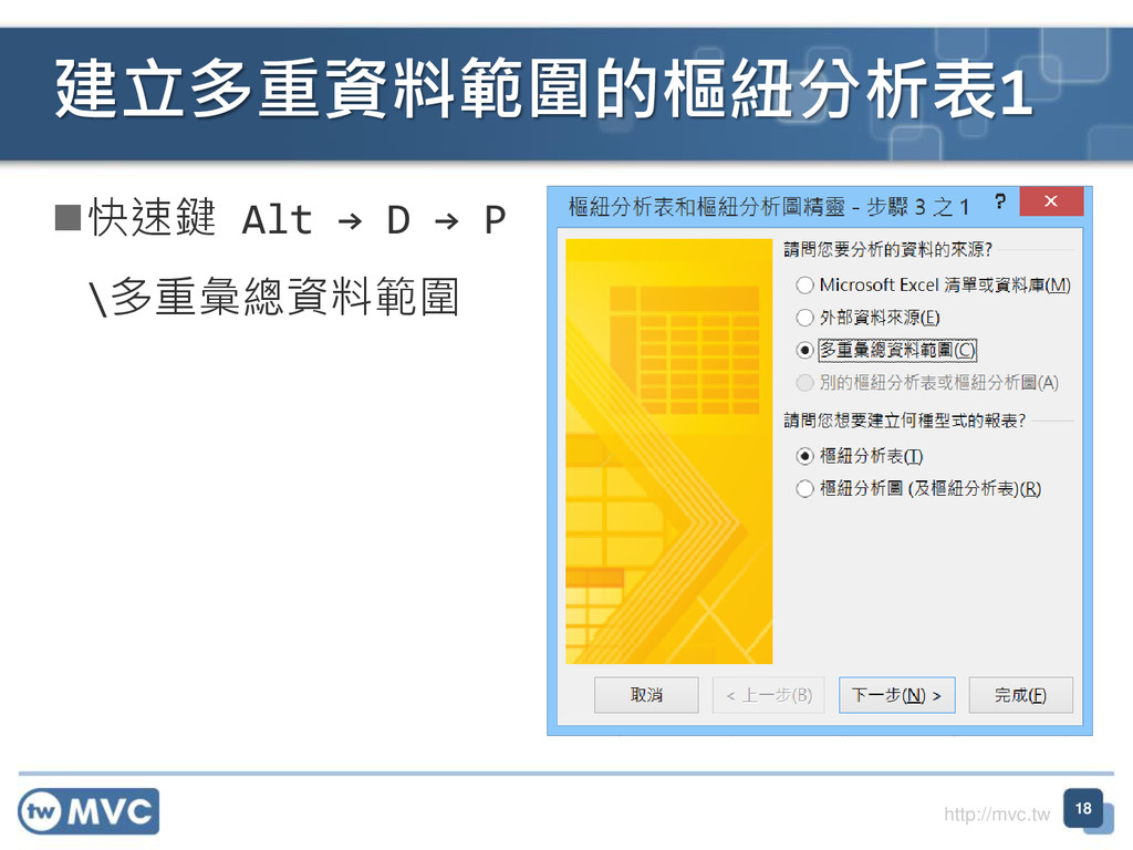 http://mvc.tw 快速鍵 Alt → D → P \多重彙總資料範圍 建立多重資料...