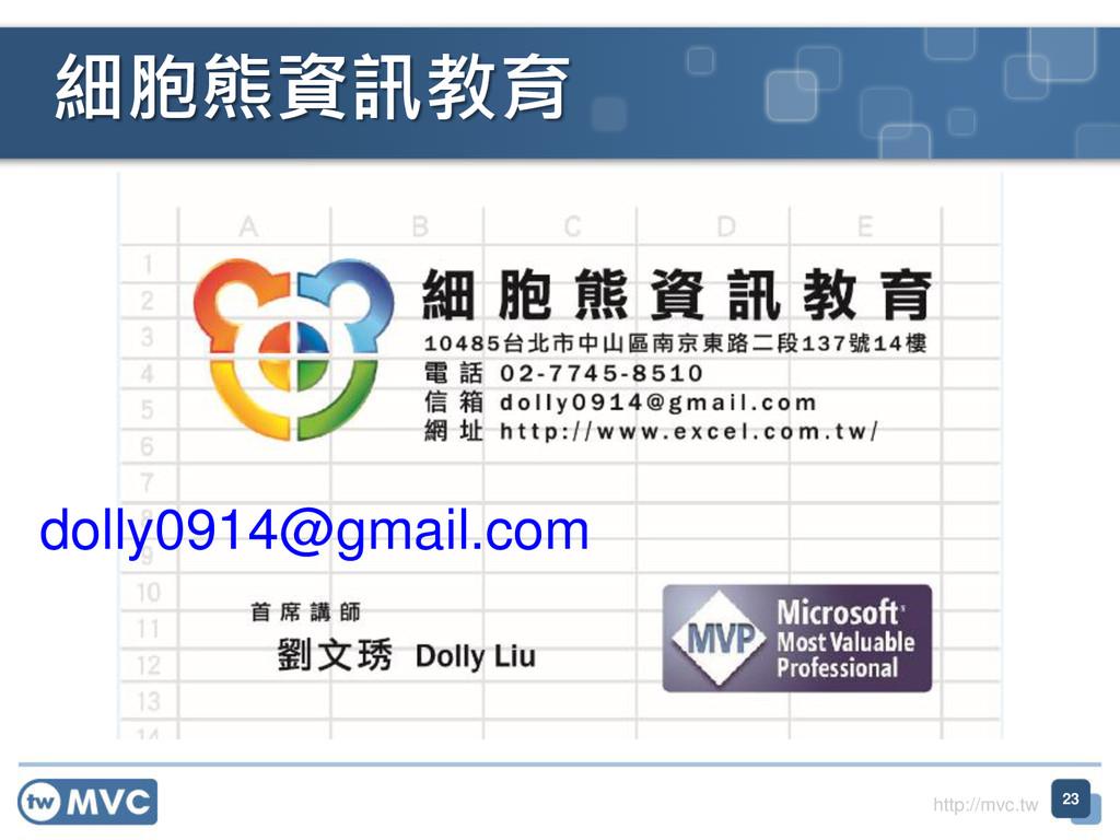 http://mvc.tw 細胞熊資訊教育 23 dolly0914@gmail.com