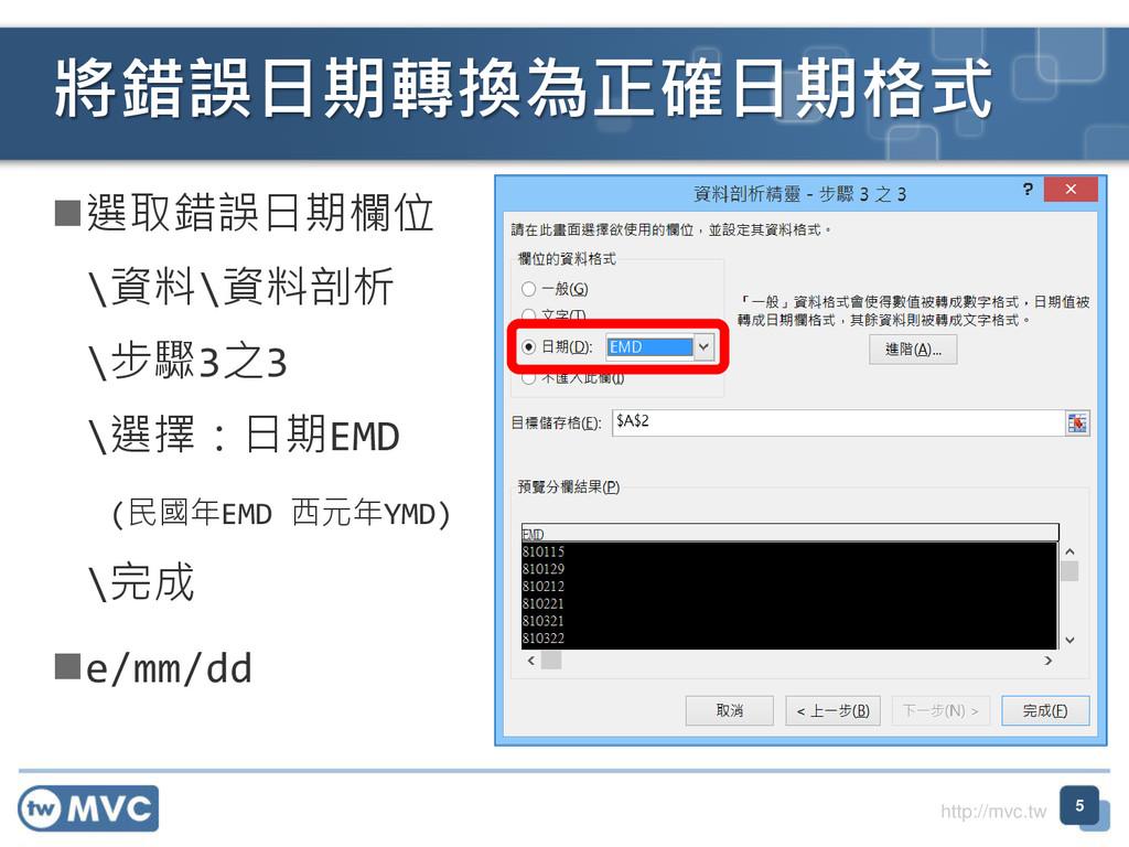 http://mvc.tw 選取錯誤日期欄位 \資料\資料剖析 \步驟3之3 \選擇:日期E...