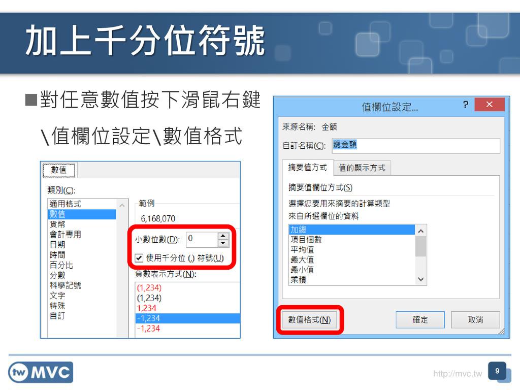 http://mvc.tw 對任意數值按下滑鼠右鍵 \值欄位設定\數值格式 加上千分位符號 9
