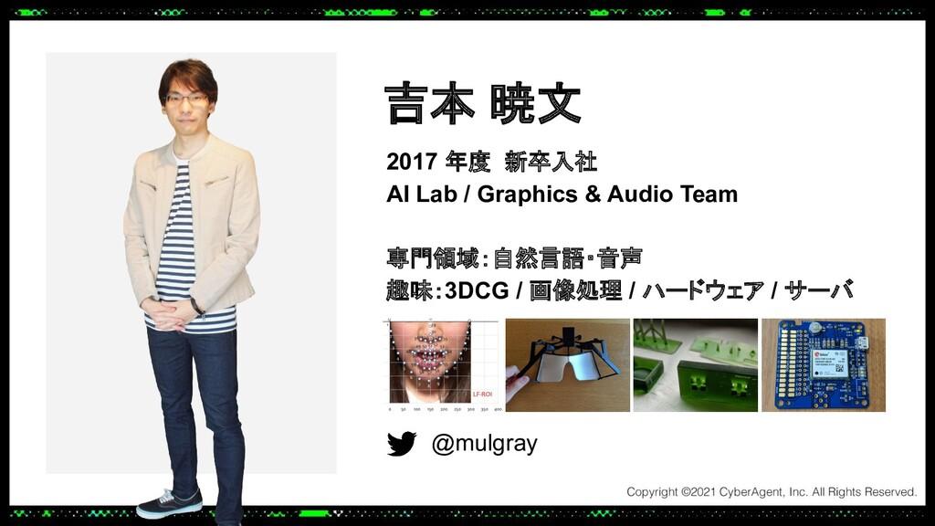 吉本 暁文 画像 2017 年度 新卒入社 AI Lab / Graphics & Audio...