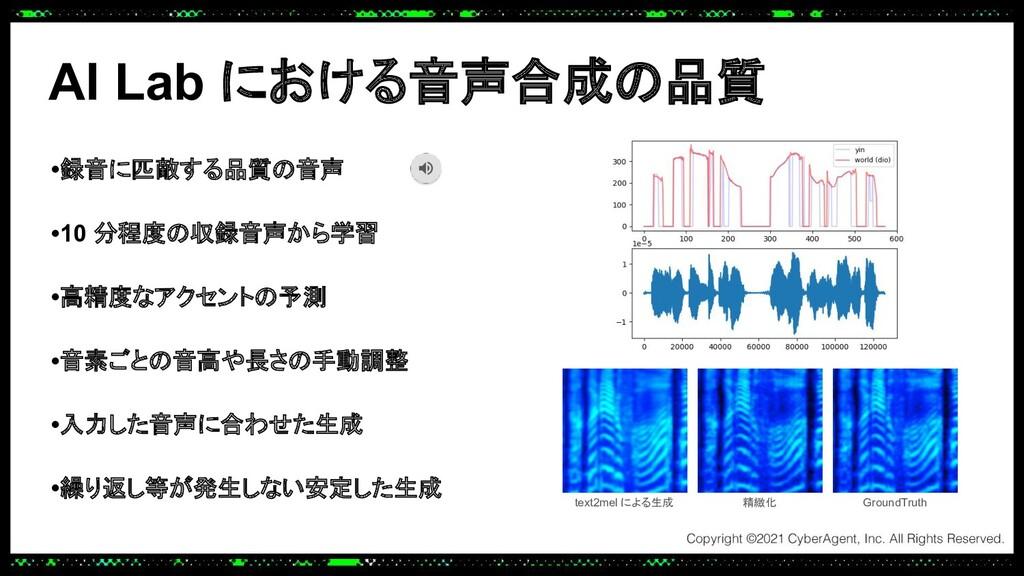 •録音に匹敵する品質の音声   •10 分程度の収録音声から学習   •高精度なアクセントの予...