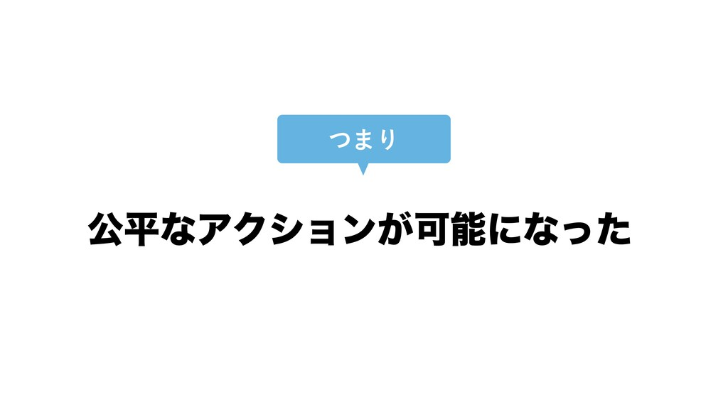 ެฏͳΞΫγϣϯ͕Մʹͳͬͨ ͭ·Γ
