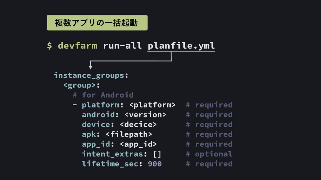 instance_groups: <group>: # for Android - platf...