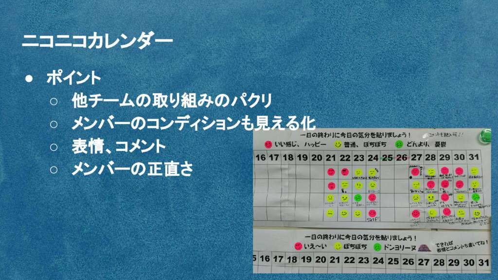 ニコニコカレンダー ● ポイント ○ 他チームの取り組みのパクリ ○ メンバーのコンディション...