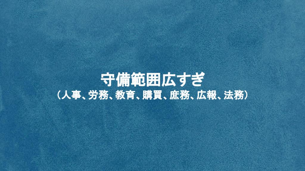 守備範囲広すぎ (人事、労務、教育、購買、庶務、広報、法務)