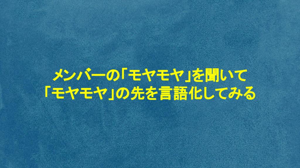 メンバーの「モヤモヤ」を聞いて 「モヤモヤ」の先を言語化してみる