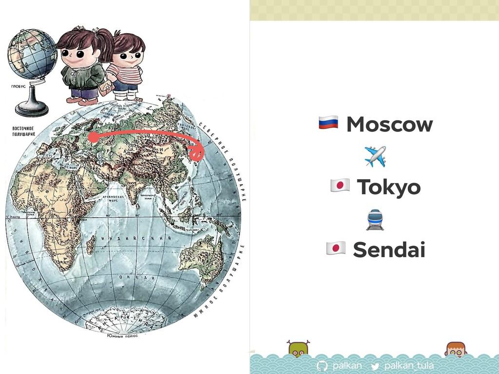 palkan_tula palkan ! Moscow ✈ # Tokyo  # Sendai