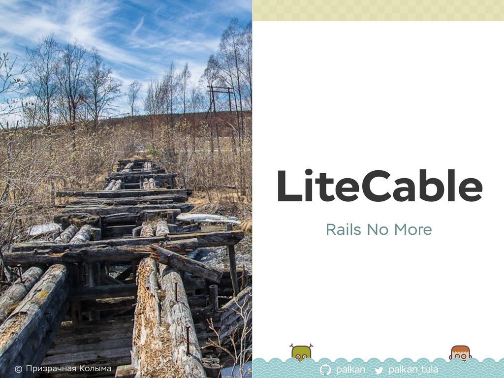 palkan_tula palkan LiteCable Rails No More © Пр...