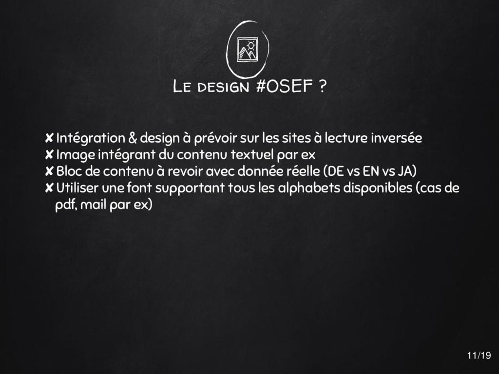 Le design #OSEF ? ✘Intégration & design à prévo...