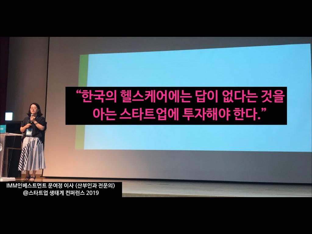 """""""한국의 헬스케어에는 답이 없다는 것을   아는 스타트업에 투자해야 한다."""" IMM인..."""