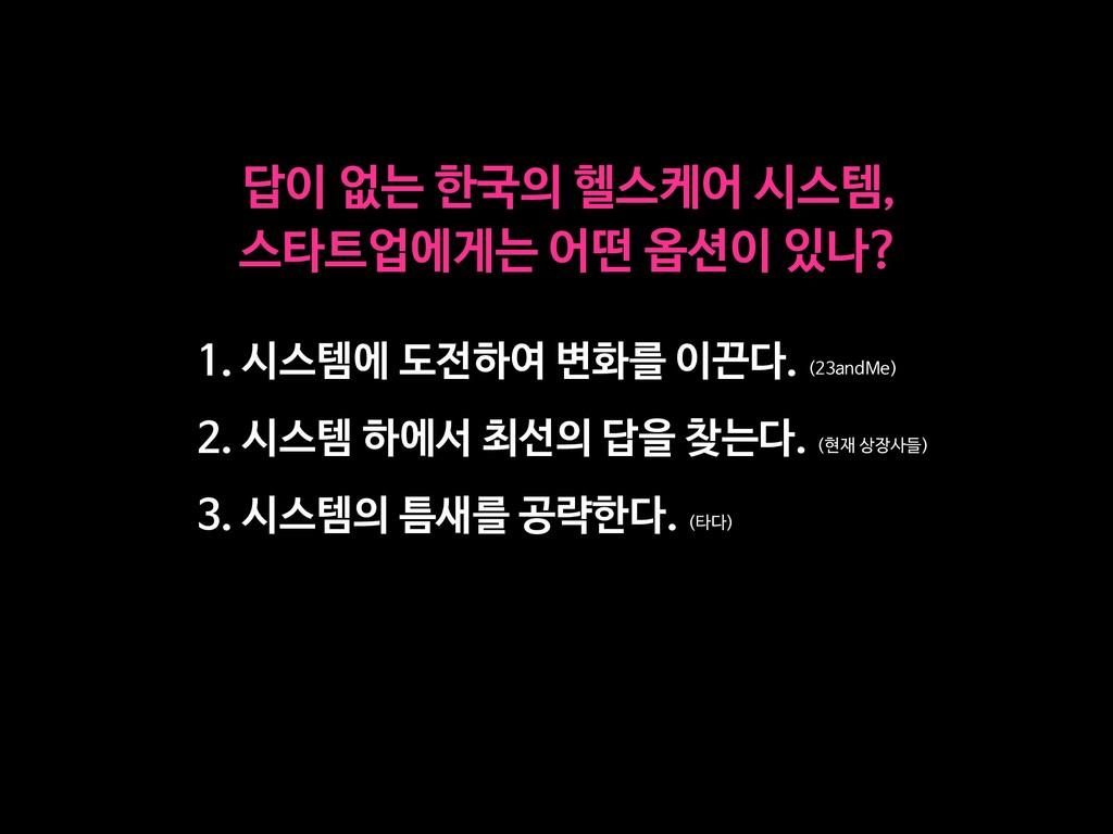 답이 없는 한국의 헬스케어 시스템,   스타트업에게는 어떤 옵션이 있나? 1. 시스템...