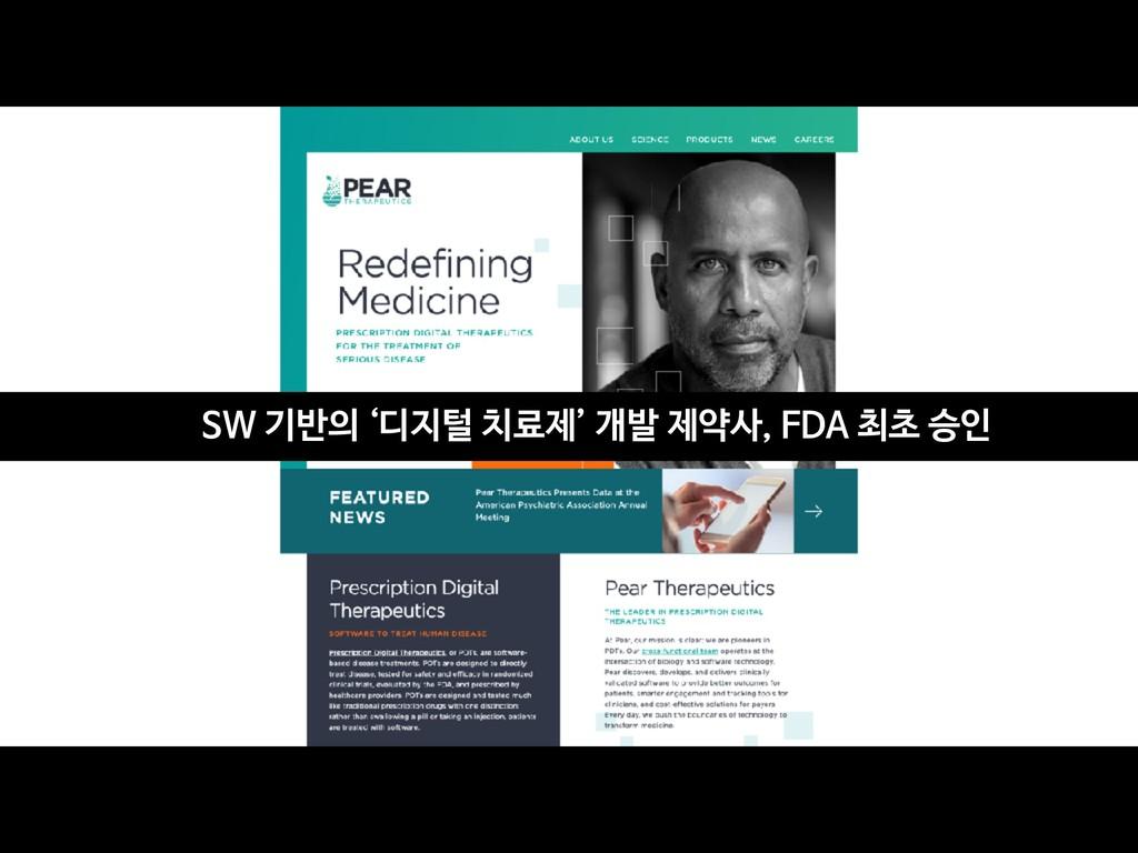 SW 기반의 '디지털 치료제' 개발 제약사, FDA 최초 승인