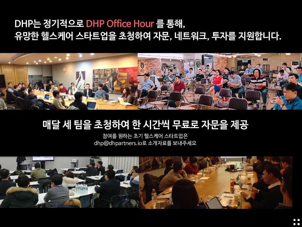 DHP는 정기적으로 DHP Office Hour 를 통해,  유망한 헬스케어 스타트업...