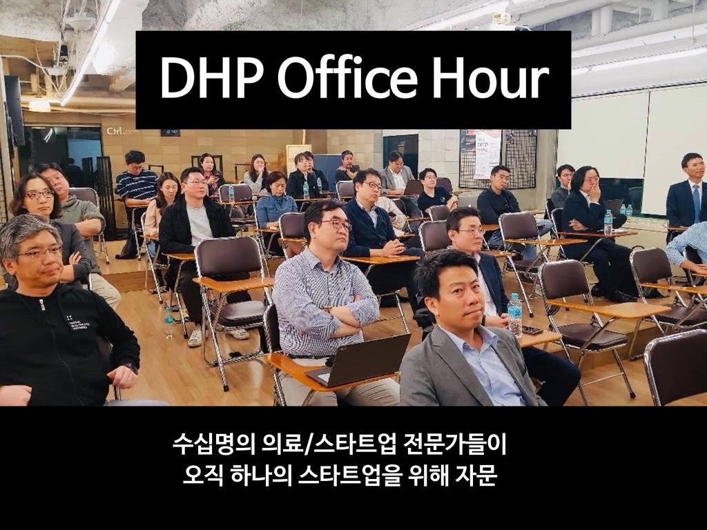 수십명의 의료/스타트업 전문가들이  오직 하나의 스타트업을 위해 자문 DHP Offi...