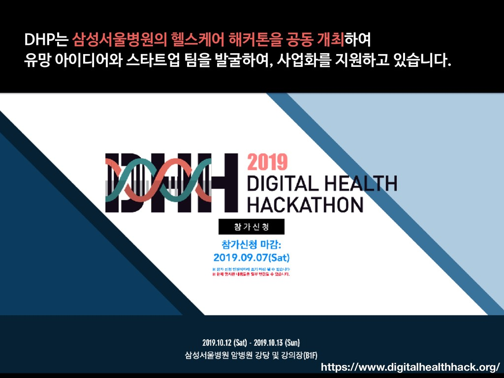 https://www.digitalhealthhack.org/ DHP는 삼성서울병원의...