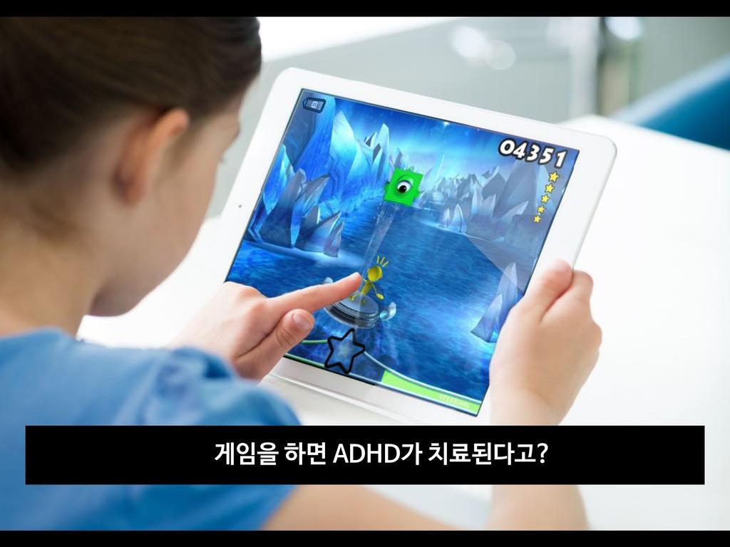 게임을 하면 ADHD가 치료된다고?