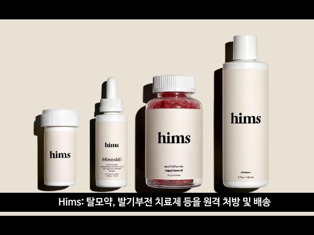 Hims: 탈모약, 발기부전 치료제 등을 원격 처방 및 배송
