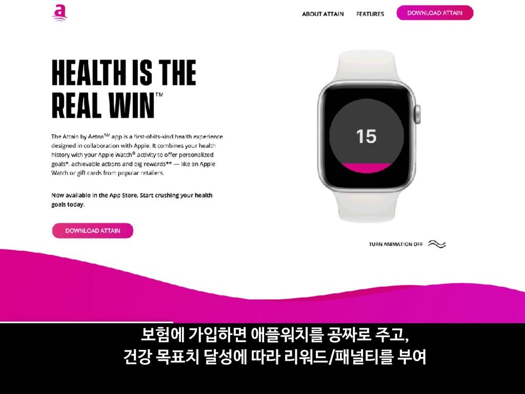 보험에 가입하면 애플워치를 공짜로 주고,   건강 목표치 달성에 따라 리워드/패널티를...